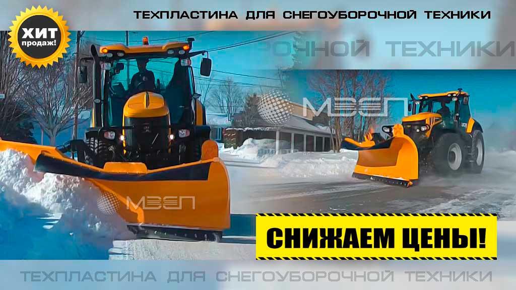 техпластина для снегоуборочной техники