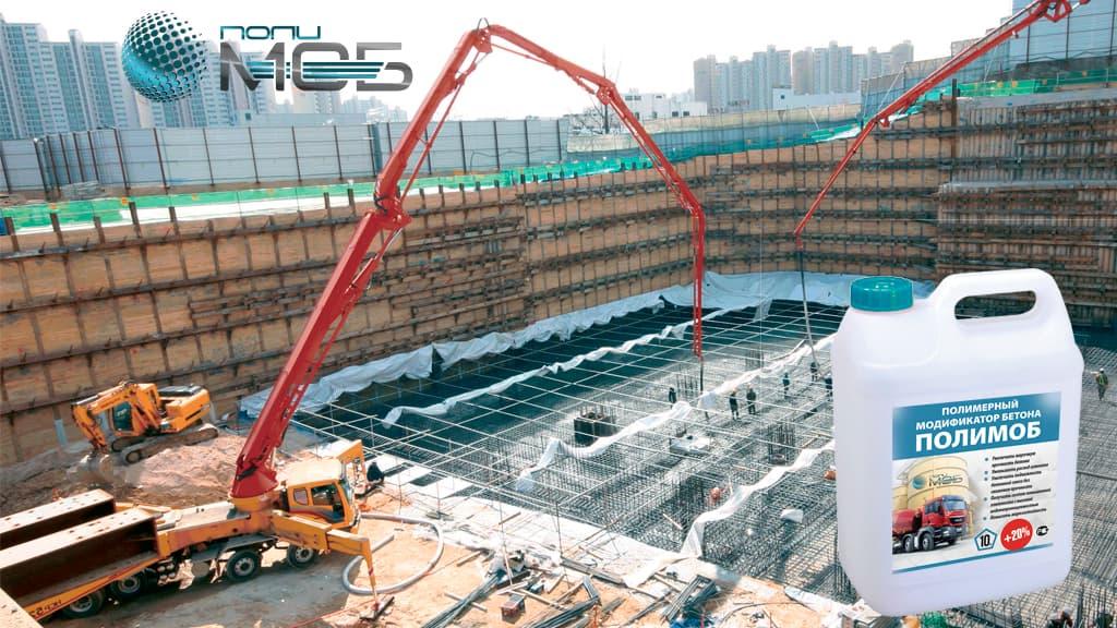 полимерный модификатор бетона